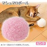 ADD.MATE 猫ちゃんのおもちゃ マシュマロボール ピンク