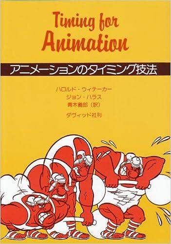 アニメーションのタイミング技法 ハロルド ウィテーカー ジョン