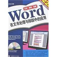 Word在文書處理與排版中的應用