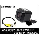 カロッツェリア対応 高画質 CCDバックカメラ 車載用 接続アダプタセット 広角170°/高画質CCDセンサー