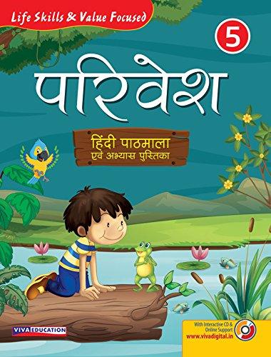 Parivesh Hindi Pathmala - 2018 Ed. with CD, Book 5 pdf