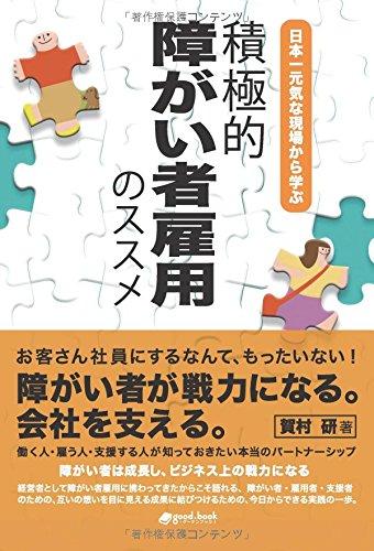 働きたい障害者が知っておきたい仕事への考え方。賀村研『積極的障がい者雇用のススメ』
