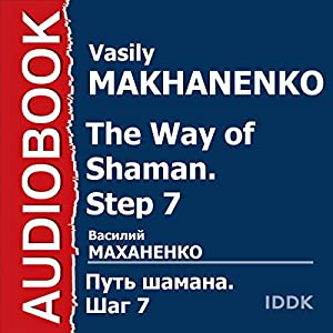 The Way of Shaman, Step 7 [Russian Edition] Audiobook