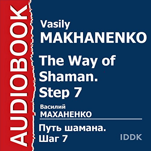 The Way of Shaman, Step 7 [Russian Edition]