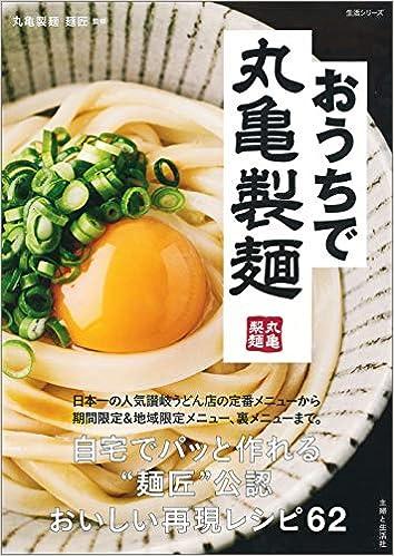 麺 丸亀 製