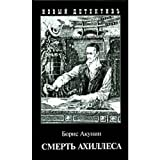 The Death of Achilles / Smert Akhillesa (in Russian Language)