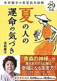 平成29年版 木村藤子の春夏秋冬診断 夏の人の運命の気づき