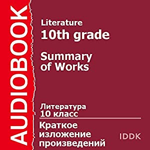 Literature for 10th Grade [Russian Edition] Audiobook