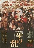 Japanese Movie - Hana No Ran [Japan LTD DVD] DUTD-2197