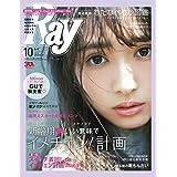 Ray 2018年10月号