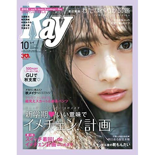 Ray 2018年10月号 表紙画像