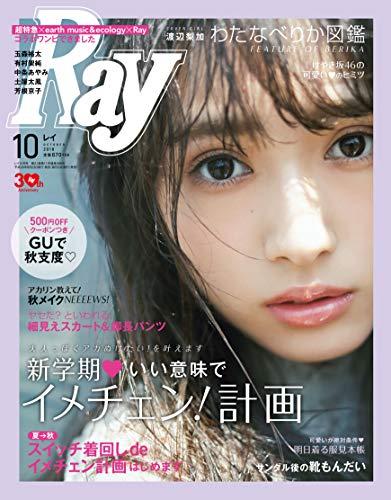 Ray 2018年10月号 大きい表紙画像