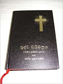 Sinhala Bible Gold Cross / Sinhalese Bible New Revised Version with
