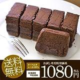 お試し スイーツ 北海道産牛乳 クーベルショコラ 1個 チョコレート ガトーショコラ