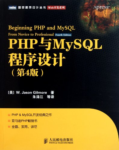 Beginning PHP and MySQL: From Novice to Professional (4th edition) (Chinese Edition)