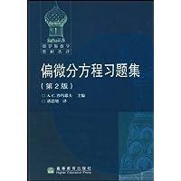 偏微分方程习题集(第2版)(两种封面 随机发货)