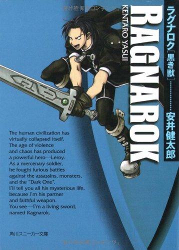 ラグナロク―黒き獣 (角川スニーカー文庫)