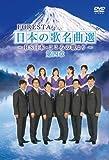 FORESTA 日本の歌名曲選 第四章~BS日本・こころの歌より~ [DVD]