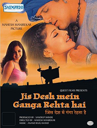 Jis Desh Mein Ganga Rehta Hai Video CD