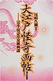 大江戸怪奇画帖―完本・怪奇草双紙画譜