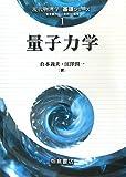 量子力学 (現代物理学「基礎シリーズ」)