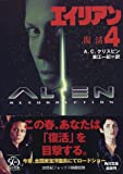 Alien Resurrection [Japanese Edition]