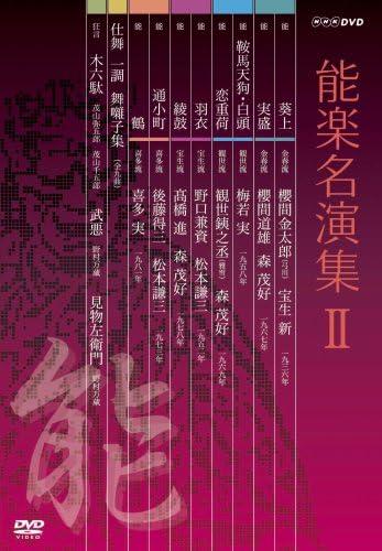 能楽名演集 DVD-BOX II