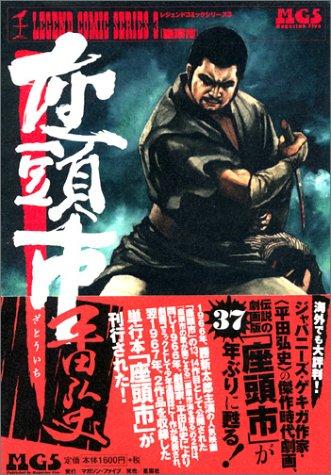 座頭市 レジェンドコミックシリーズ3 (レジェンドコミックシリーズ (3))