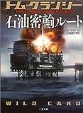 石油密輸ルート (二見文庫―ザ・ミステリ・コレクション)