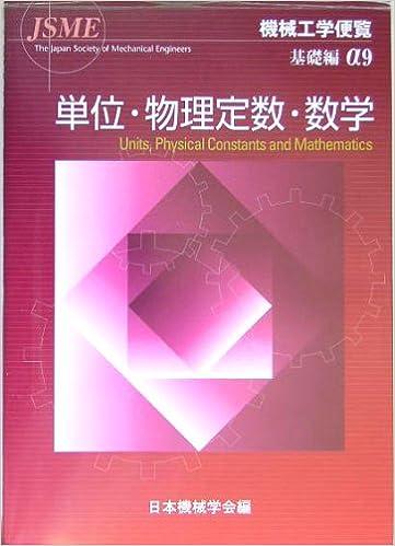 機械工学便覧 基礎編〈α9〉単位・物理定数・数学   日本機械学会  本 ...