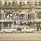 SHOWA NO KAZE NI FUKARETE WASURERARENAI ANOKORO NO UTA VOL.5 by KING RECORDS (JAPAN)
