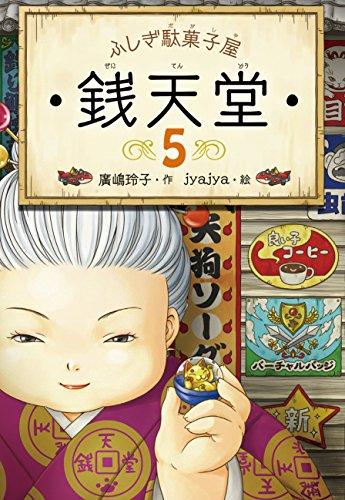 ふしぎ駄菓子屋 銭天堂5 (ふしぎ駄菓子屋銭天堂)