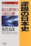 逆説の日本史5 中世動乱編: 源氏勝利の奇蹟の謎