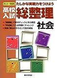 高校入試総整理社会