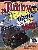 Jimnyplus(ジムニープラス) 2019年 03 月号 [雑誌]