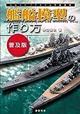 艦船模型の作り方 普及版 (ものぐさプラモデル作製指南)
