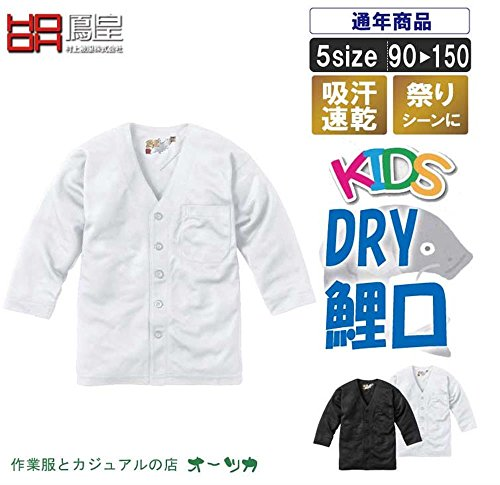 MK:262 すぐ乾く子供鯉口シャツ<br>【祭り 衣装 鯉口シャツ シャツ こいくちシャツ ダボシャツ お祭り衣装 祭り用品 祭り衣装 すぐ乾く】