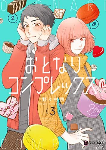 おとなりコンプレックス 3 (クロフネコミックス)