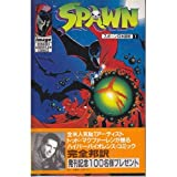 Dengeki American Comics: Spawn No. 1 (Japanese language collection of Spawn #1 through #3)