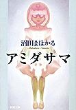 アミダサマ (新潮文庫)