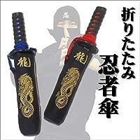 Amazon.com: Ninja Umbrella: Home & Kitchen