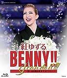 紅ゆずる 退団記念ブルーレイ 「BENNY!! I can do it!!!」―思い出の舞台集&サヨナラショー― [Blu-ray]