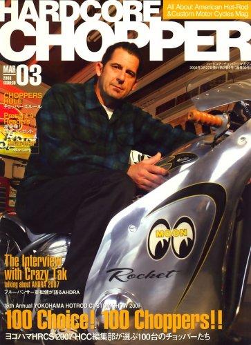 Hardcore Chopper Magazine (ha-dokoa・tyoppa-・magazin) July, 2008# # # # [Magazine]  ()