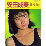 安田成美―真夏姫(サマープリンセス) (別冊スコラ (24))