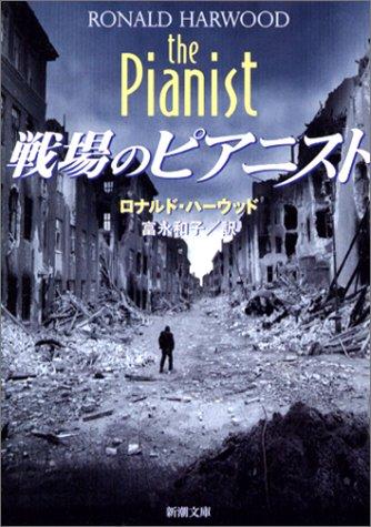 戦場のピアニスト (新潮文庫)