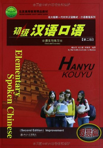 Elementary Spoken improved second edition full two articles(Chinese Edition)