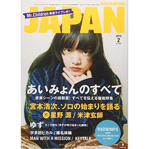ROCKIN'ON JAPAN 2019年2月号 表紙画像