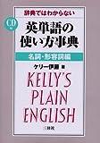 辞典ではわからない英単語の使い方事典 名詞・形容詞編