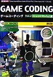 ゲームコーディング〈Vol.2〉DirectX9/WinSock編―「DirectSound」「DirectMusic」「DirectPlay」「DirectInput」のすべてがわかる (I・O BOOKS)