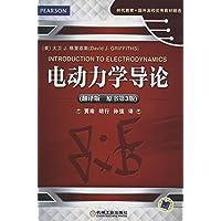 时代教育·国外高校优秀教材精选:电动力学导论(翻译版)(原书第3版)